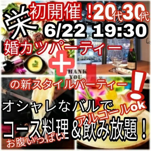 栄 初開催!6/22(土)19:30~新スタイルパーティー