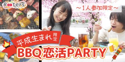 1人参加限定&平成生まれ限定BBQ恋活パーティー♪