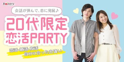 1人参加限定&20代限定恋活パーティー!