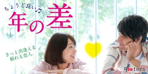 【1人参加大歓迎×大人年の差恋活パーティー】
