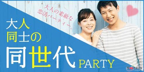 【1人参加大歓迎×大人同世代パーティー】