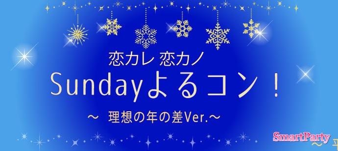 恋カレ恋カノ Sundayよるコン!