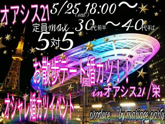 栄 inオアシス21☆彡5/25(土)18:00~