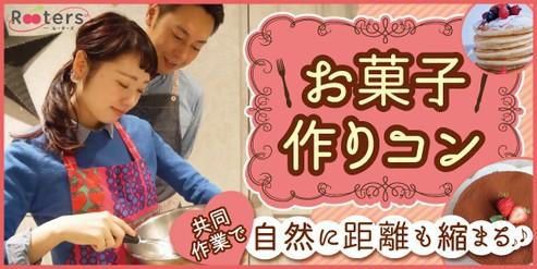 【特別企画】現役パティシエによるお菓子作りコン