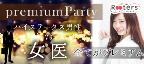 【女医VSハイステータス男性パーティー】