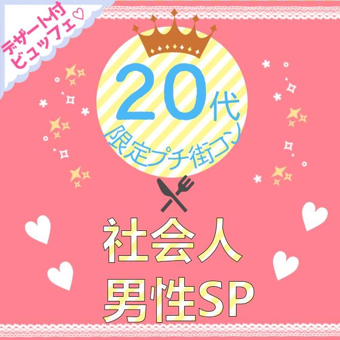 20代限定プチ街コン★水戸★
