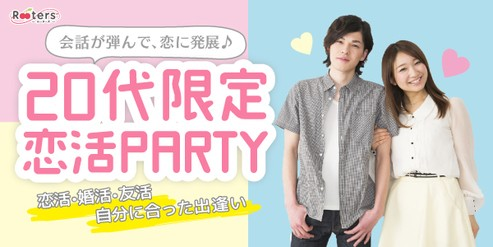 20代限定恋活パーティー