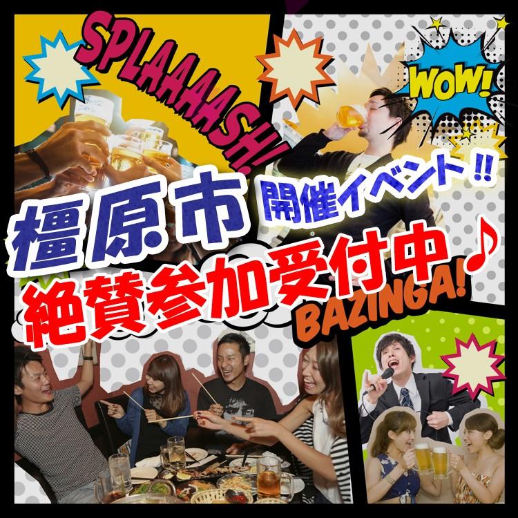 第1回 橿原コン 7周年大感謝祭!!