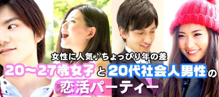 20代男子と20歳~27歳年下女子の恋活コン@下関