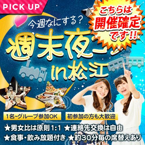 週末夜コンin松江