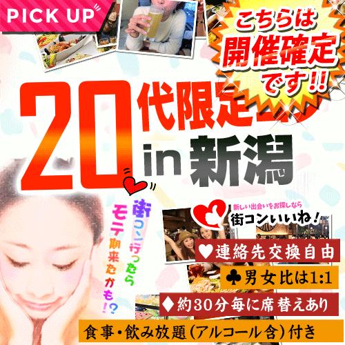 20代限定コンin新潟