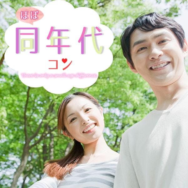 ほぼ同年代個室婚活【公務員or正社員編】