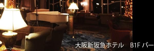 【梅田】全員と話せる婚活パーティー