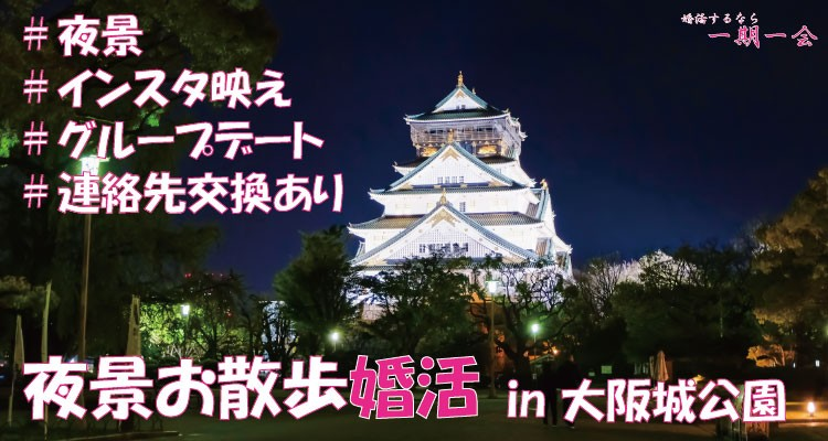 夜景お散歩婚活 in 大阪/大阪城公園|趣味コン