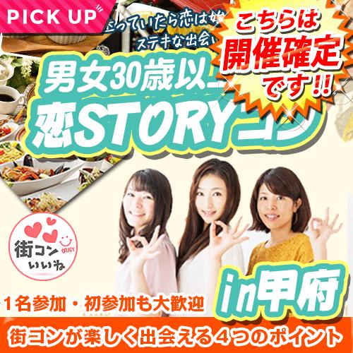 30歳以上限定 恋STORYコンin甲府