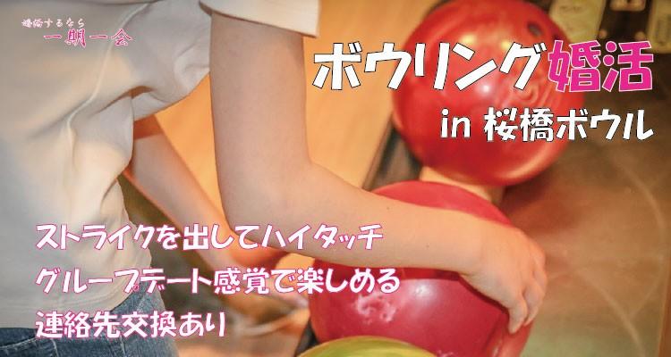 趣味コン|ボウリング婚活 in 大阪/梅田