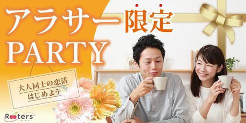 【1人参加限定×アラサー同世代恋活パーティー】