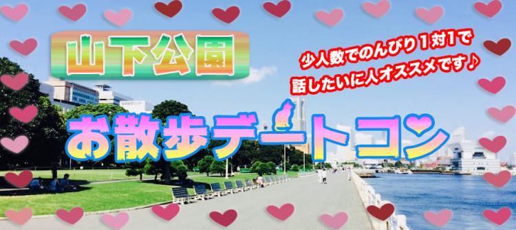 夏がクル!山下公園お散歩デートコン♡少人数で太陽の下で恋活♪