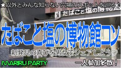 たばこと塩の博物館コン☆