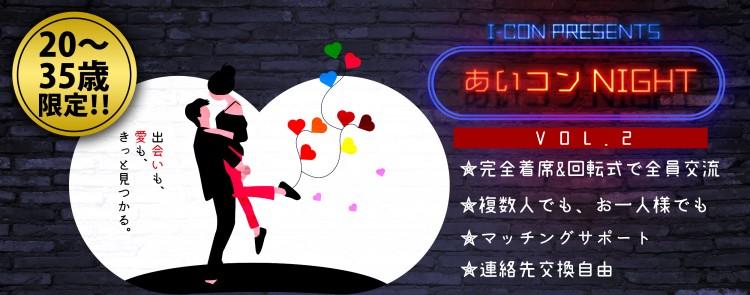 第2回 6/8(土) あいコンNIGHT@松江