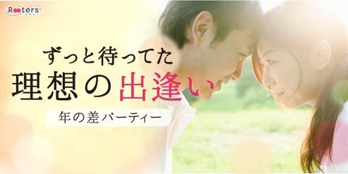 【1人参加大歓迎×年の差恋活パーティー】