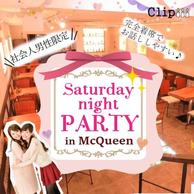 サタデーナイトパーティー in McQueen