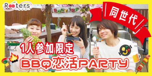 【1人参加限定&同世代パーティー】