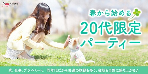 池袋平日恋活♪20代限定恋活パーティー