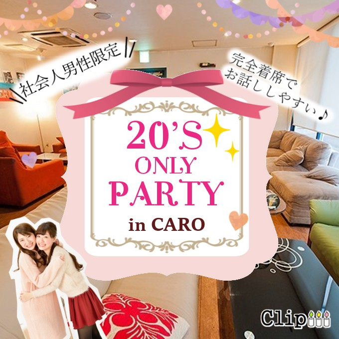 20代限定プチ街コン★高崎★in CARO
