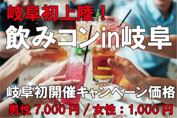 第1回 【岐阜県初上陸】ZERO大人の『飲みコン』in岐阜