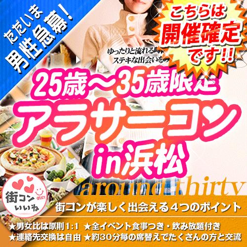 25歳~35歳「アラサーコンin浜松」