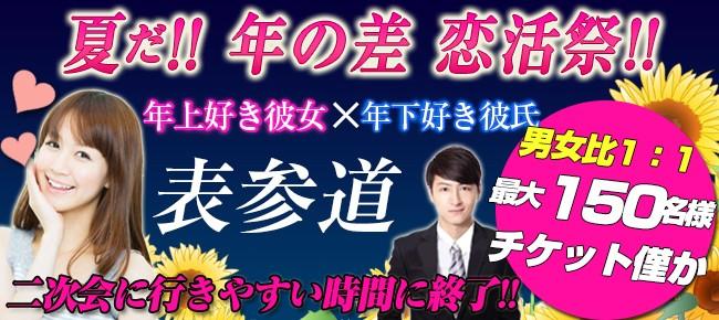 第71回 表参道年の差恋活パーティー