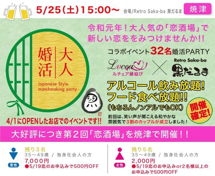 第2回 【大人婚活】東京で大人気の「恋酒場」を焼津で開催!