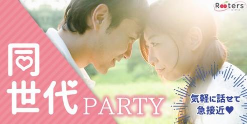 【1人参加限定×25歳~35歳限定パーティー】