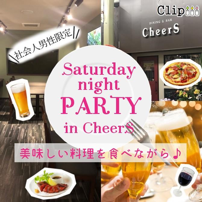 サタデーナイトパーティー in CheerS