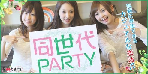【1人参加限定×25歳~35歳同世代パーティー】