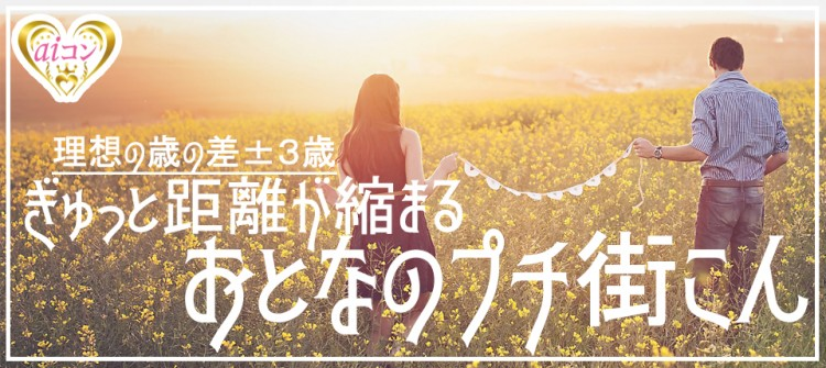 【理想の年の差±3】街コン@栄