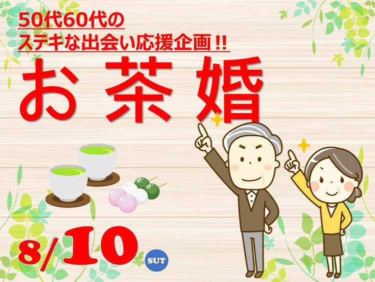 第6回 お茶婚 in ヒロロ