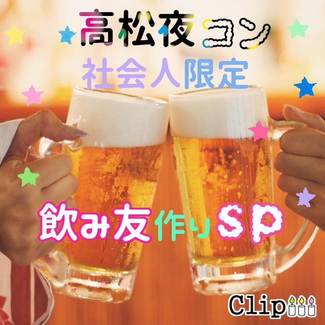 飲み友コン★高松★ in MQeeen