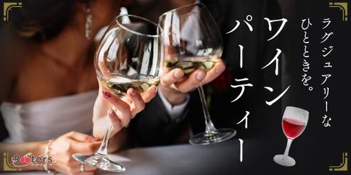 【1人参加限定大人のワイン好き会】
