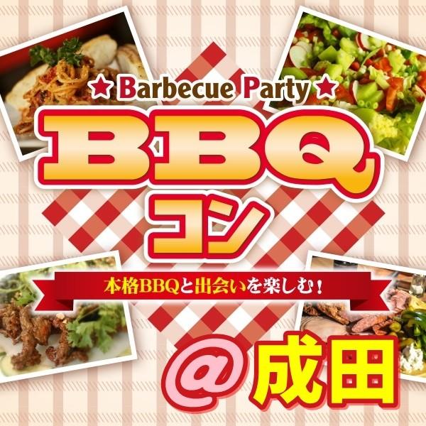 《季節限定企画》BBQコン@成田