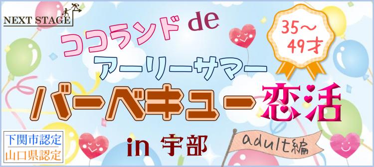 35~49才☆ココランド DE アーリーサマー BBQ恋活♡