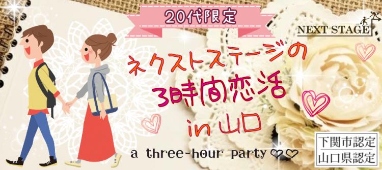 【20代限定】ネクストステージの3時間恋活