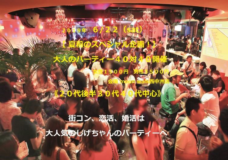 【夏前のスペシャル企画!】大人のパーティー40対40開催