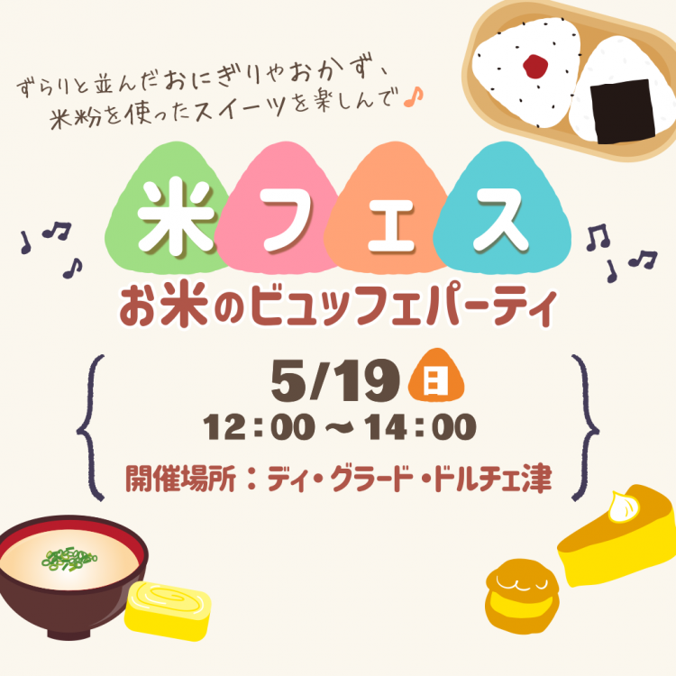 『米フェス』お米のビュッフェパーティ津地区で開催!