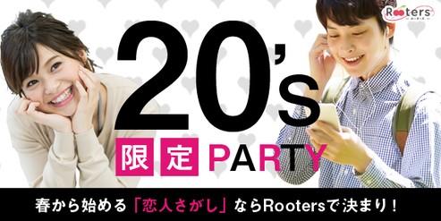1人参加限定&20代限定恋活パーティー♪