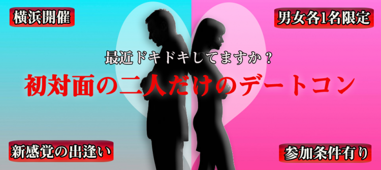 男性1名、女性1名【限定】初対面で1対1デート♡@横浜駅