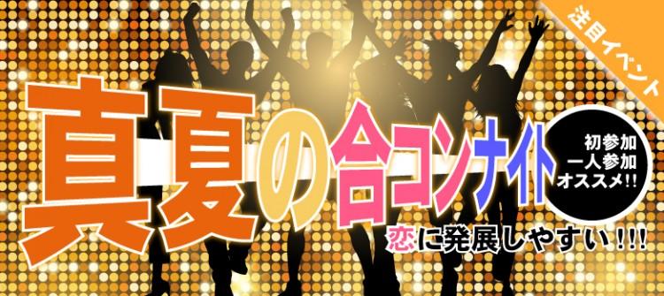 20代限定合コンナイト@松江