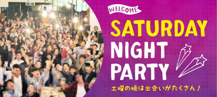 土曜の晩にサタデーナイトパーティー