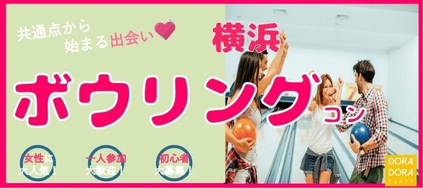 6/9 横浜 20代限定 初夏の恋するボウリングコン